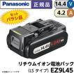 パナソニック リチウムイオン電池パックLSタイプ EZ9L45 正規品/バラシ品