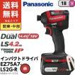 パナソニック 充電インパクトドライバー EZ75A7LS2G-R (赤)  (4.2Ah)  18V 【送料無料(関東のみ】レッド