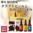 ギフト ビール ランキング クラフトビール 3種 不知火海浪漫麦酒 馬肉 おつまみセット クール便