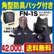 特価&防具バッグ付き! 剣道防具セット FN-1S( Lサイズ) 6ミリ斜め刺しで軽く柔らか