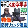 特価&BW-PROリュック付き! 少年用剣道防具セット よしのぼり F-10S( Sサイズ・SSサイズ) ※送料無料※