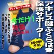 スポーツ アキレス腱ふくらはぎ保護サポーター 2つの部位を1つのサポーターで保護!人気商品です 剣道