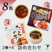 たらの子缶詰(小) 2種8缶詰め合わせ 缶詰 高級 ギフト おすすめ 真鱈の子 非常食 福井缶詰