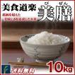 お米 10kg 美食道楽 美膳 国内産 白米 送料無料