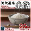 お米 20kg 美食道楽 美膳 国内産 白米 送料無料