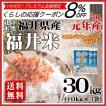 お米 30kg 福井米 福井県産 白米 10...