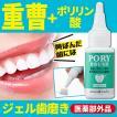 重曹と ポリリン酸の 薬用美白 ジェル歯磨き ポリブラシュ 黄ばんだ歯 美白 コーティング