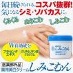 薬用美白クリーム サクラマチ しみこむん 26g 医薬部外品 日本製 シミ そばかす スキンケア 美容 コスメ