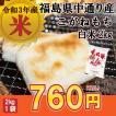 こがねもち 米 もち 白米2kg 令和1年産 福島県中通り産