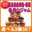 選べる福島県産ジャム3本セット(オリジナルギフトBOX入)