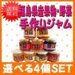 選べる福島県産ジャム4本セット(オリジナルギフトBOX入)