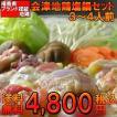 会津地鶏塩鍋セット(3〜4人前)