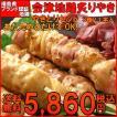 会津地鶏炙り焼き鳥セット(3種21本入)