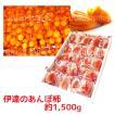 あんぽ柿1.5kg箱(20〜25粒入)