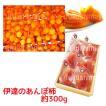 あんぽ柿300g箱(6〜8粒入)
