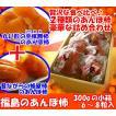 あんぽ柿詰合せ300g箱(6〜8粒入)