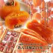 あんぽ柿詰合せ600g箱(8〜12粒入)