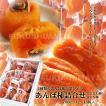 あんぽ柿詰合せ♪900g箱(12〜16粒入)