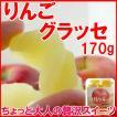 りんごグラッセ 170g