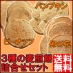 麦せんべいお試しセット(3種味詰合せ 各10枚入)