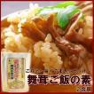 舞茸ご飯の素(2合用)