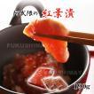 あぶくまの紅葉漬 (210g入)