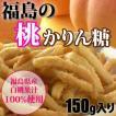 福島の桃かりんとう(150g)