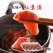 あぶくまの紅葉漬 (600g入)
