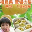 福島県 萱場産 南水 梨 1.8kg箱  (4〜7玉)