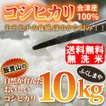 平成30年度 無洗米 会津産 コシヒカリ 10kg