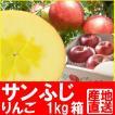 福島県産 サンふじ リンゴ 1kg箱 (4〜5玉入)