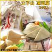 立子山 凍豆腐 (24枚入) 独特の風味と味♪ 栄養満点 高野豆腐 と同じ冬季の保存食品