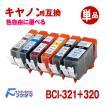 Canon(キャノン) BCI-321+320系単品 カラー選択可 互換インクカートリッジ ICチップ付き