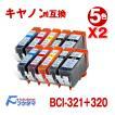 Canon(キャノン) BCI-321+320/5MP対応 5色セットX2set(計10本) セット 互換インクカートリッジ ICチップ付き