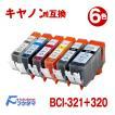 Canon(キャノン) BCI-321+320/6MP対応 6色セット 互換インクカートリッジ ICチップ付き