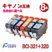 Canon(キャノン) BCI-321+320/5MP対応 カラー選択可 8本セット 互換インクカートリッジ ICチップ付き