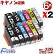 BCI-326+325/6MP キャノン Canon  6色セットX2set(計12本) 互換インクカートリッジ ICチップ付き