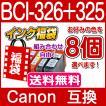 キヤノン プリンターインク BCI-326+325 キャノン CANON 互換インクカートリッジ ICチップ付き 8本セット色選べる