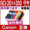キヤノン プリンターインク BCI-351XL BCI-350XL 増量...