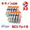 Canon キャノン  BCI-7e+9/5MP対応 5色セットX2set(計10本) BCI-7e+9系 互換インクカートリッジICチップ付き