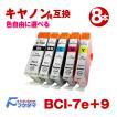 メール便送料無料 Canon キャノン  BCI-7e+9/5MP対応 BCI-7e+9系 カラー選択可 8本自由選択 互換インクカートリッジICチップ付き