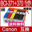 キヤノン プリンターインク BCI-371XL+370XL/5MP 5色...