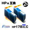 HP178XLC シアン 単品 2本セット ICチップ付き 互換インクインクカートリッジ 増量 残量表示機能付 HP178