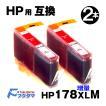 HP178XLM マゼンタ 単品 2本セット ICチップ付き 互換インクインクカートリッジ 増量 残量表示機能付 HP178