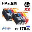 プリンターインク  HP178XL 4色セットX2 互換インクカートリッジ 増量 HP178XL ICチップ付き 4色マルチパックX2
