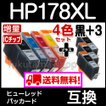 プリンターインク  HP178XL 互換インクカートリッジ 増量 HP178XL 4色セット+3本黒 HP178XLBK ICチップ付き 4色マルチパック