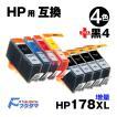 プリンターインク  HP178XL 互換インクカートリッジ 増量 HP178XL 4色セット+4本黒 HP178XLBK ICチップ付き 4色マルチパック