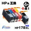 プリンターインク  HP178XL 互換インクカートリッジ 増量 HP178XL 4色セット+1本黒 HP178XLBK ICチップ付き 4色マルチパック