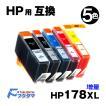 ヒューレットパッカード プリンターインク  HP178XL 互換インクカートリッジ 増量 HP178XL 5色マルチパック ICチップ付き