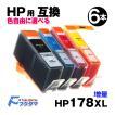 プリンターインク  HP178XL 互換インクカートリッジ 増量 HP178XL 6本セット 色選択自由 ICチップ付き 6本マルチパック